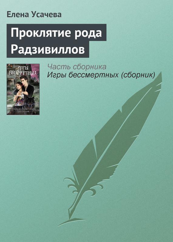 Елена Усачева Проклятие рода Радзивиллов ISBN: 978-5-699-44412-0