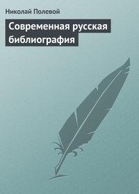 - Современная русская библиография