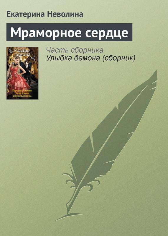 Скачать Мраморное сердце бесплатно Екатерина Неволина
