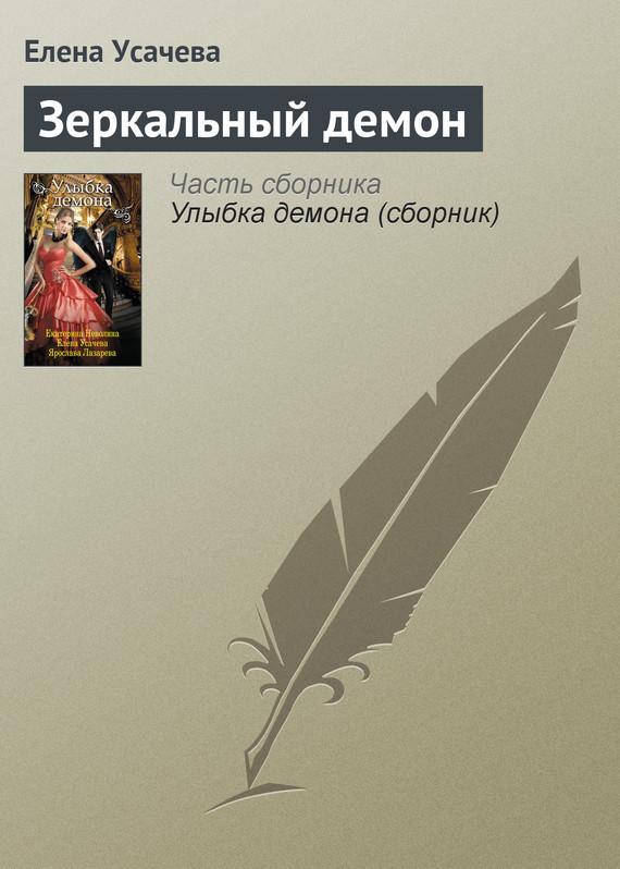 Елена Усачева Зеркальный демон орудие ведьмы любовь