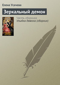 Усачева, Елена  - Зеркальный демон