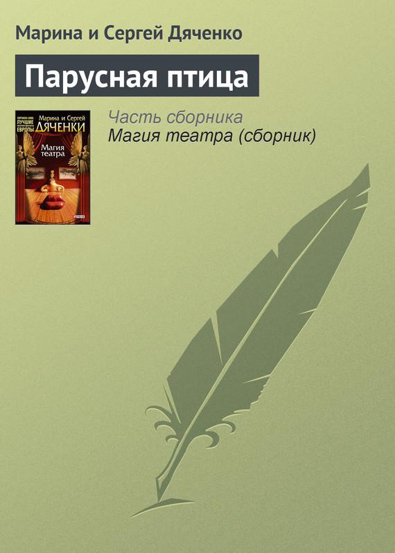бесплатно Марина и Сергей Дяченко Скачать Парусная птица
