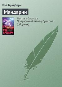 Брэдбери, Рэй  - Мандарин