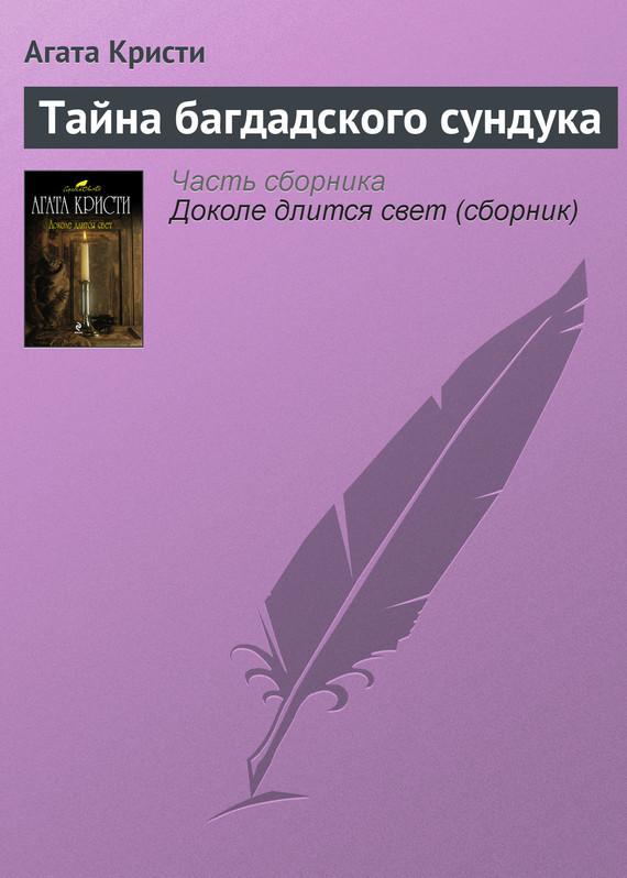 интригующее повествование в книге Агата Кристи