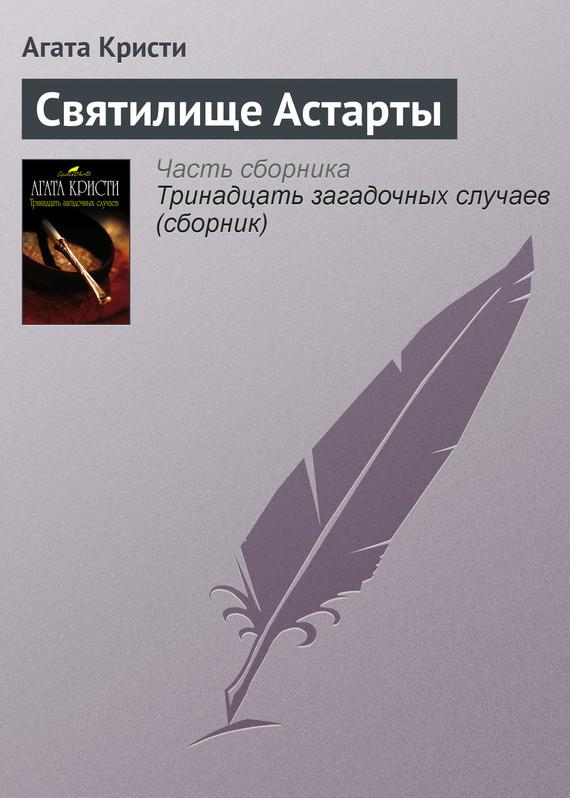 Агата Кристи Святилище Астарты