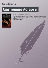 Кристи, Агата  - Святилище Астарты