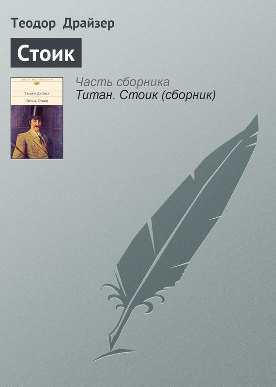 Обложка книги Стоик, автор Драйзер, Теодор