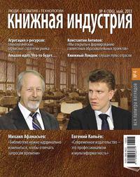 - Книжная индустрия &#847004 (май) 2013