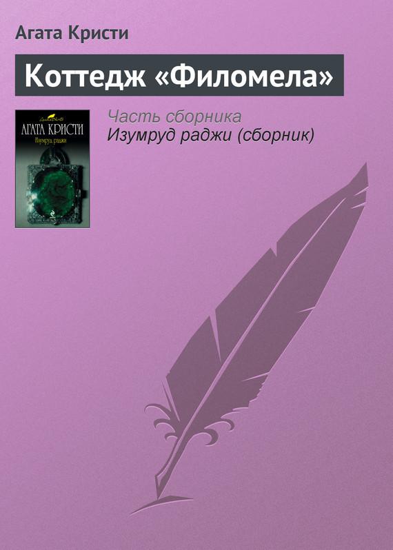 Агата Кристи Коттедж «Филомела» хочу коттедж в уфе фото