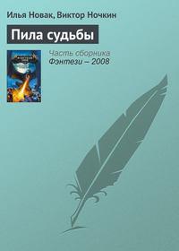Новак, Илья  - Пила судьбы