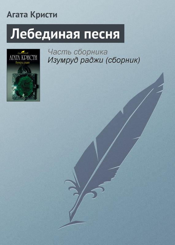 Агата Кристи Лебединая песня