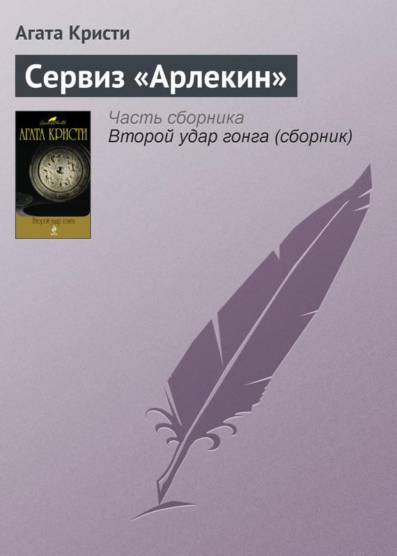 Агата Кристи Сервиз «Арлекин»