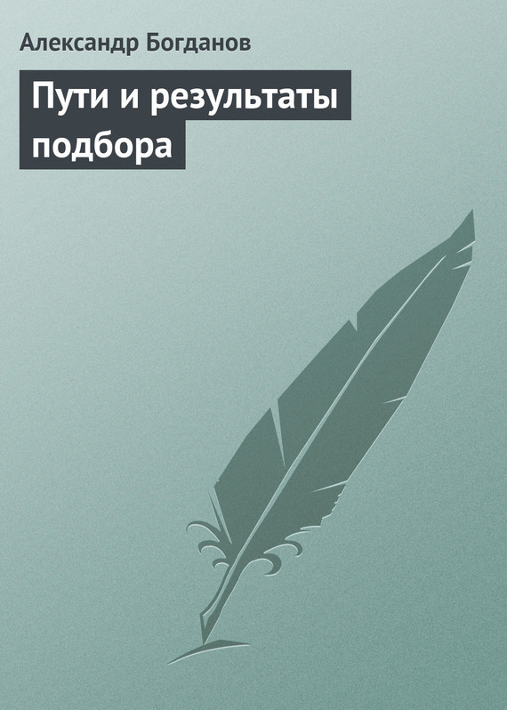Александр Александрович Богданов Пути и результаты подбора