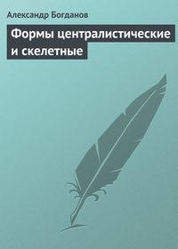Богданов, Александр  - Формы централистические и скелетные
