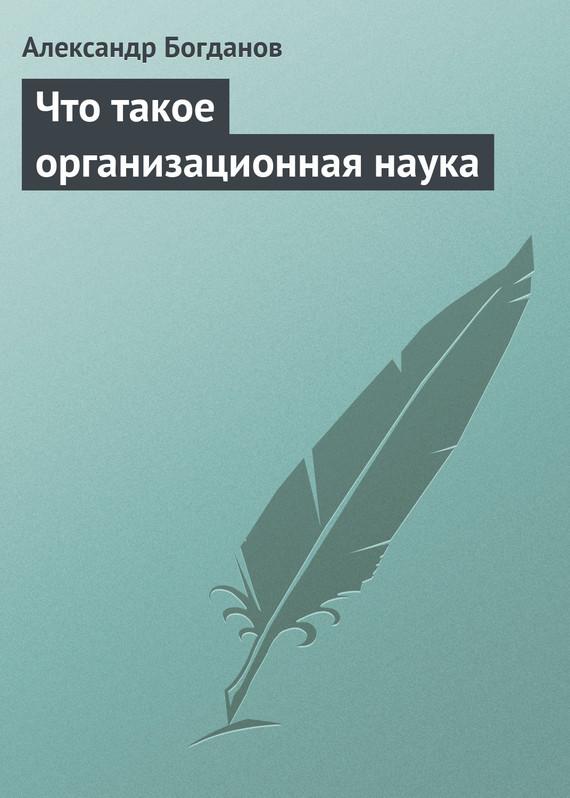 Обложка книги Что такое организационная наука, автор Богданов, Александр