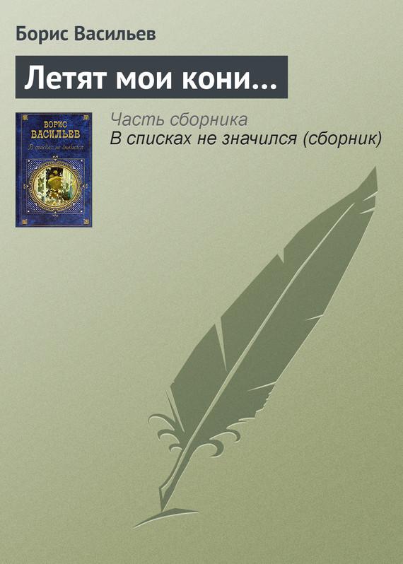 интригующее повествование в книге Борис Васильев