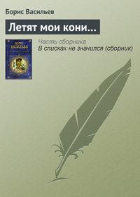 Васильев, Борис  - Летят мои кони…