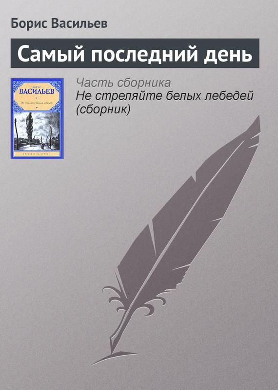 Борис Васильев Самый последний день семен слепаков альбом 1
