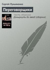 Лукьяненко, Сергей  - Переговорщики