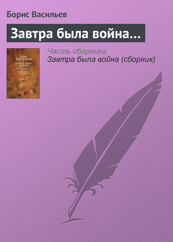 Борис Васильев Завтра была война… борис васильев васильев б с с в 7 томах