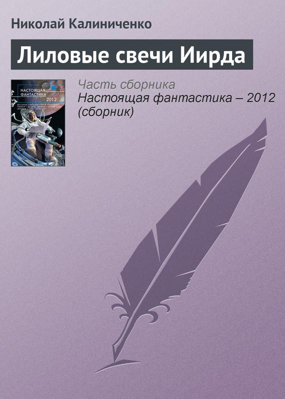бесплатно Николай Калиниченко Скачать Лиловые свечи Иирда