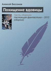 Бессонов, Алексей  - Похищение вдовицы