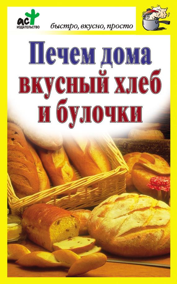 Отсутствует Печем дома вкусный хлеб и булочки дорожные плиты б у