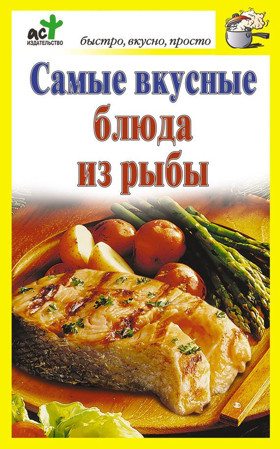 Отсутствует Самые вкусные блюда из рыбы