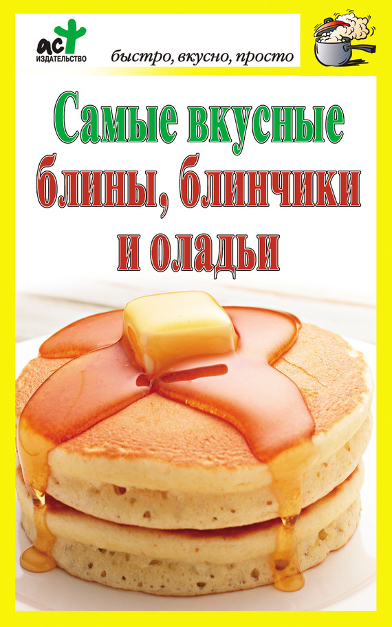 бесплатно Автор не указан Скачать Самые вкусные блины, блинчики и оладьи