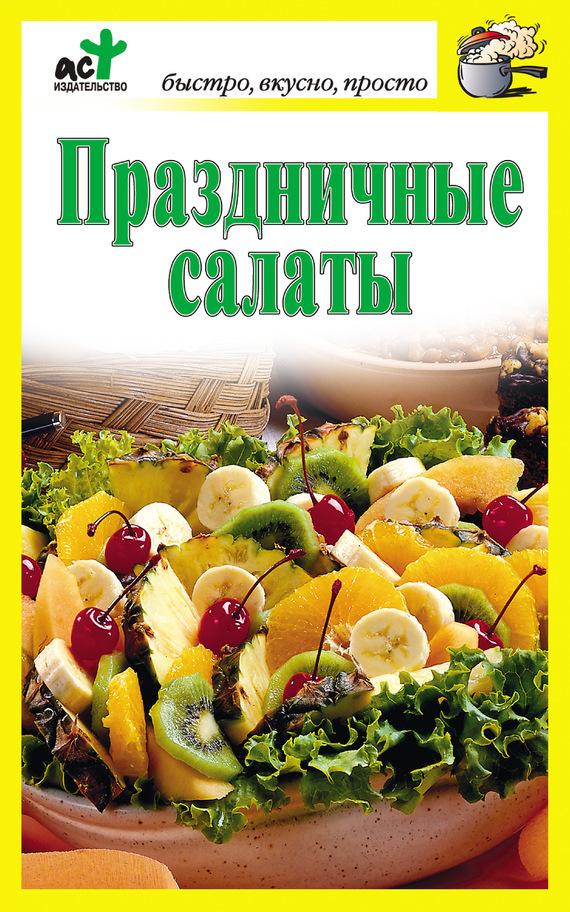 Отсутствует Праздничные салаты