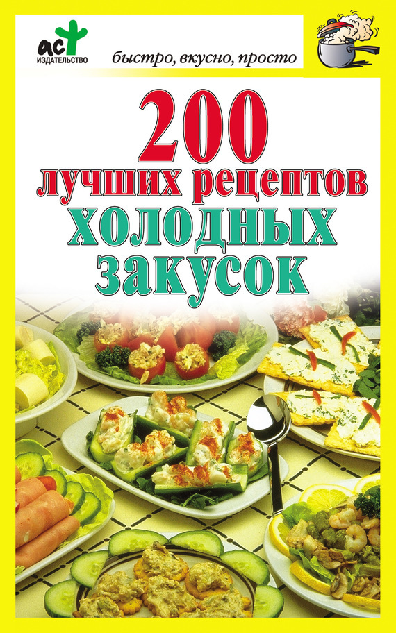 Отсутствует 200 лучших рецептов холодных закусок отсутствует консервированные закуски