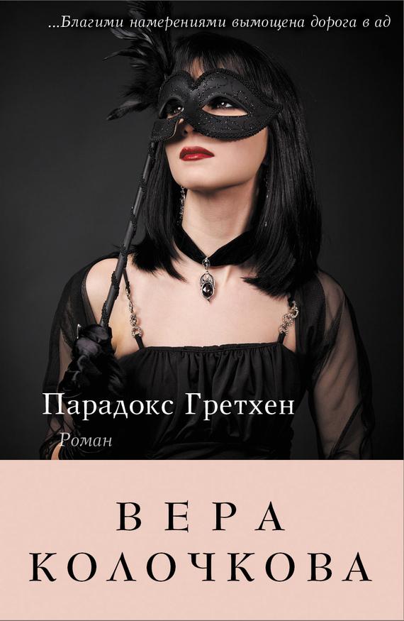 Вера Колочкова Парадокс Гретхен шерлинг ю парадокс книга 1 и 2 двухсторонняя