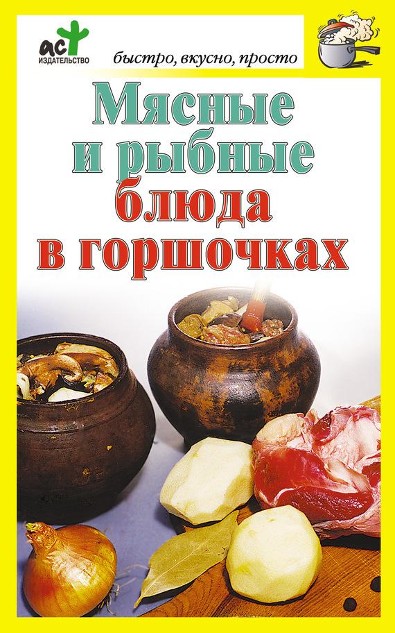 Дарья Костина - Мясные и рыбные блюда в горшочках