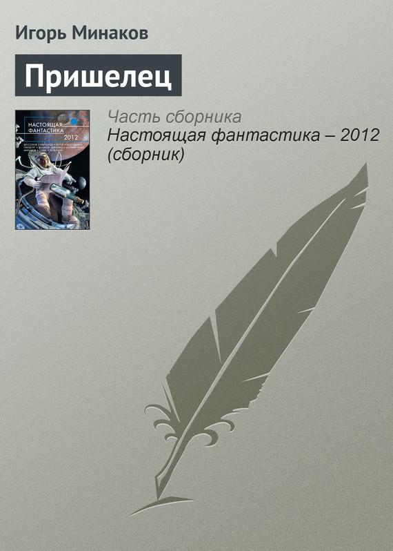 Игорь Минаков Пришелец игорь минаков егерь девушка с земли