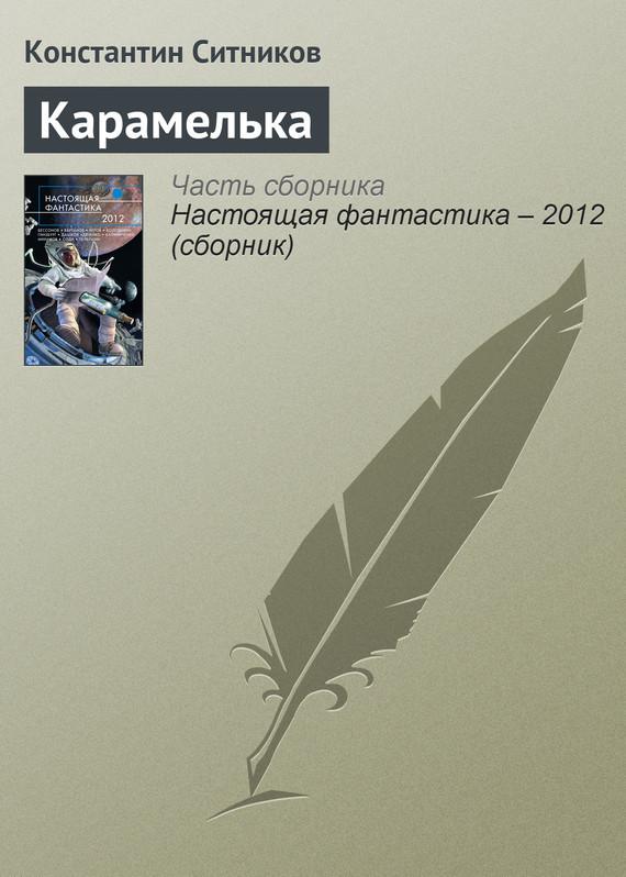 Скачать Карамелька бесплатно Константин Ситников