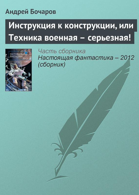 Андрей Бочаров бесплатно
