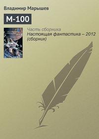 Владимир Марышев - М-100
