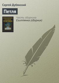 Дубянский, Сергей  - Петля