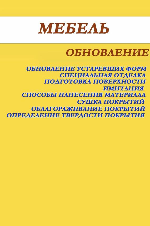 Илья Мельников Мебель. Обновление