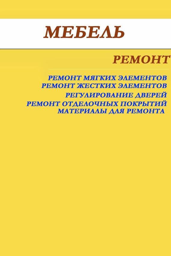 Илья Мельников Мебель. Ремонт