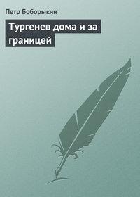 Боборыкин, Петр  - Тургенев дома и за границей
