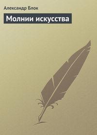 Блок, Александр  - Молнии искусства