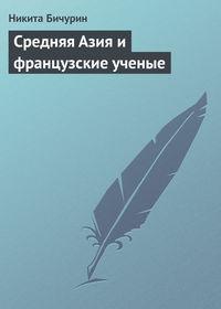 - Средняя Азия и французские ученые