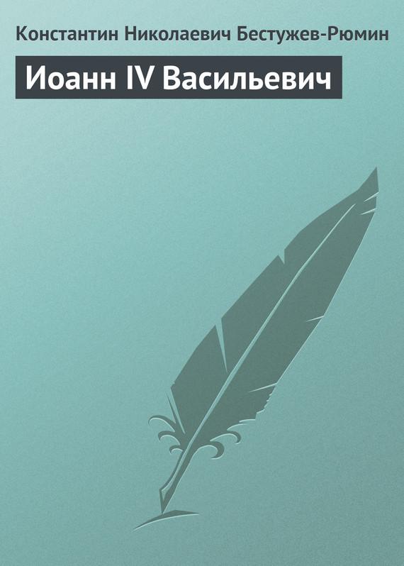 Константин Николаевич Бестужев-Рюмин Иоанн IV Васильевич вел тэйк