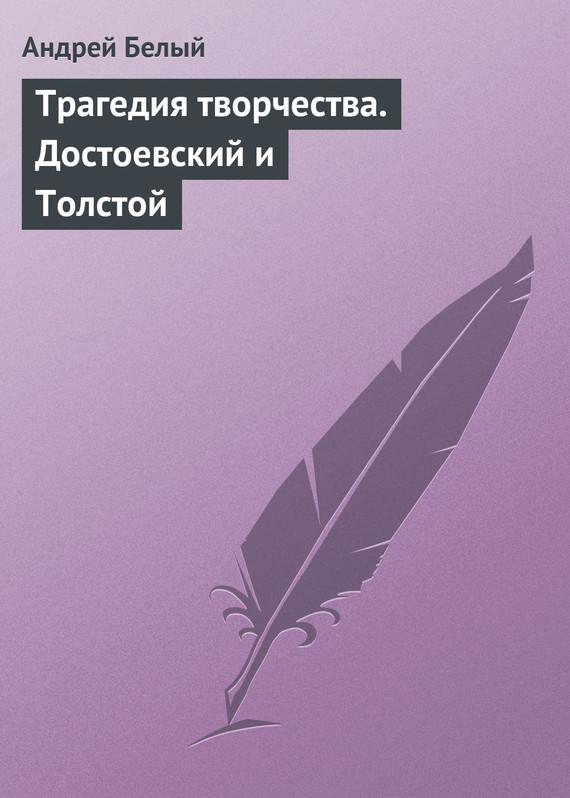 напряженная интрига в книге Андрей Белый