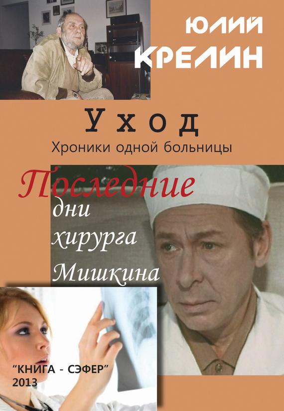 Обложка книги Уход, автор Крелин, Юлий