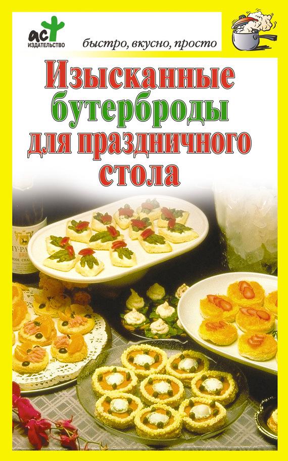 Дарья Костина - Изысканные бутерброды для праздничного стола