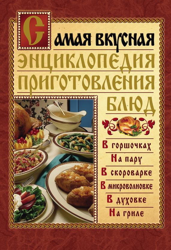 Отсутствует Самая вкусная энциклопедия приготовления блюд отсутствует все блюда для поста