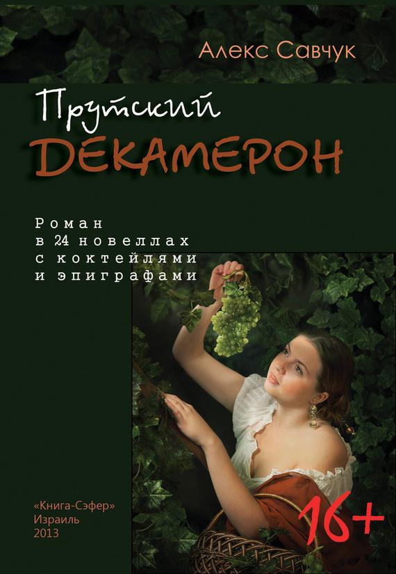 Алекс Савчук Прутский Декамерон что можно было купить на 5 копеек в 1772 году