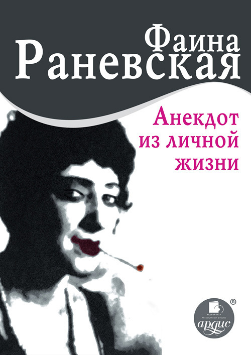 Анекдот из личной жизни - Фаина Раневская